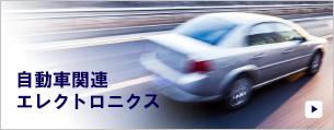 自動車関連エレクトロニクス