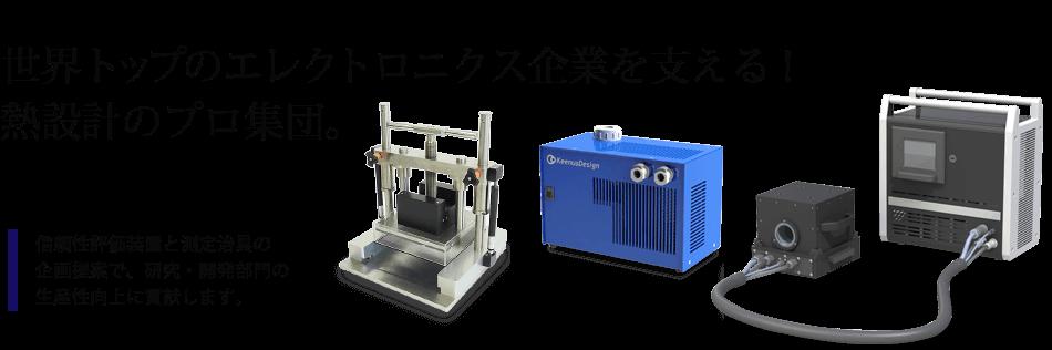 キーナスデザインの「無風恒温槽」は、従来の3つのデキナイ! 常識を覆します。