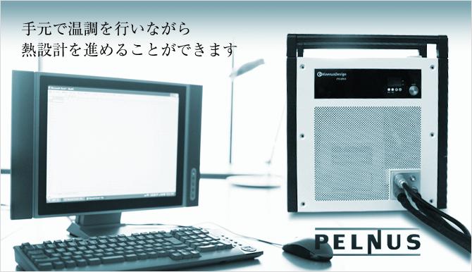 デスクトップ温調機