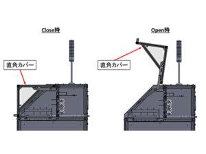 直角カバー側面図(中央断面)