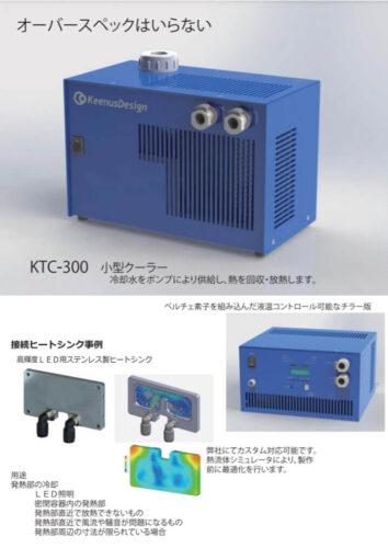 小型クーラーKTC-300(450KB)