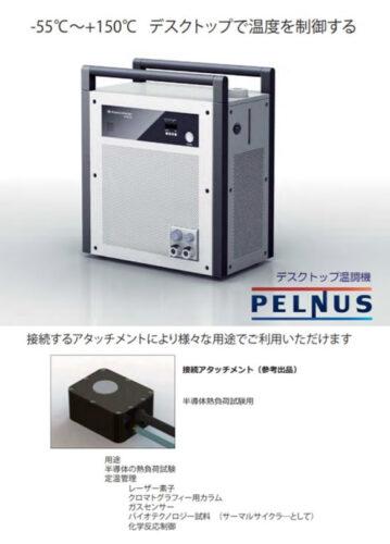 デスクトップ温調機 PELNUS(1.65MB)