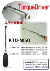 SMAコネクタ用トルクドライバ Mシリーズ(155KB)