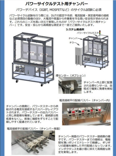 シーメンス パワーサイクル試験機用チャンバー