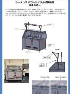 シーメンス パワーサイクル試験機用 直角カバー