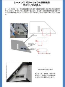 シーメンス パワーサイクル試験機用 穴付サイドパネル