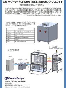 ΔTc パワーサイクル試験用 冷却水 流量切替バルブユニット